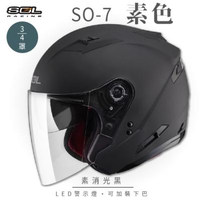 【SOL】SO-7 素色 素消光黑 3/4罩 OF-77(開放式安全帽│機車│內襯│半罩│LED燈│內藏墨鏡│GOGORO)