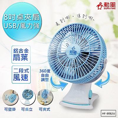 勳風 8吋USB行動風扇/夾扇/DC扇 HF-B082U(涼風跟著走)