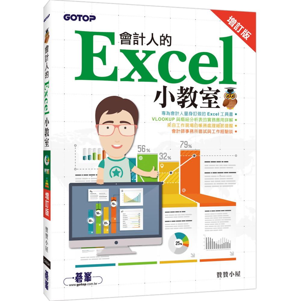 會計人的Excel小教室 增訂版