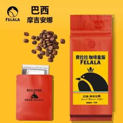 【費拉拉咖啡】巴西 摩吉安娜 新鮮烘焙咖啡豆 (一磅 / 454g)