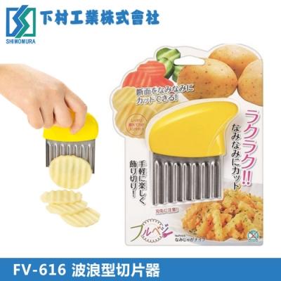 下村工業 馬鈴薯切片器