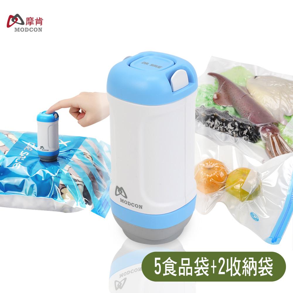 [摩肯]DR. SAVE 真空機-食品保鮮/收納組(含保鮮袋5收納袋2)