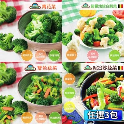 【GREENS】冷凍蔬菜系列1000g_(青花菜/雙色/4款綜合/8款綜合)_任選3包