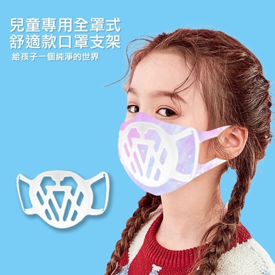 DW SC06三代兒童舒適款全罩透氣立體矽膠口罩支架(5入組)