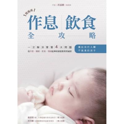 晴媽咪作息、飲食全攻略:一次解決寶寶4大問題,從作息、睡眠、飲食、情緒延伸到家庭教育的祕密