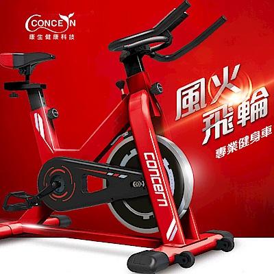 Concern康生 風火飛輪健身車 CON-FE512