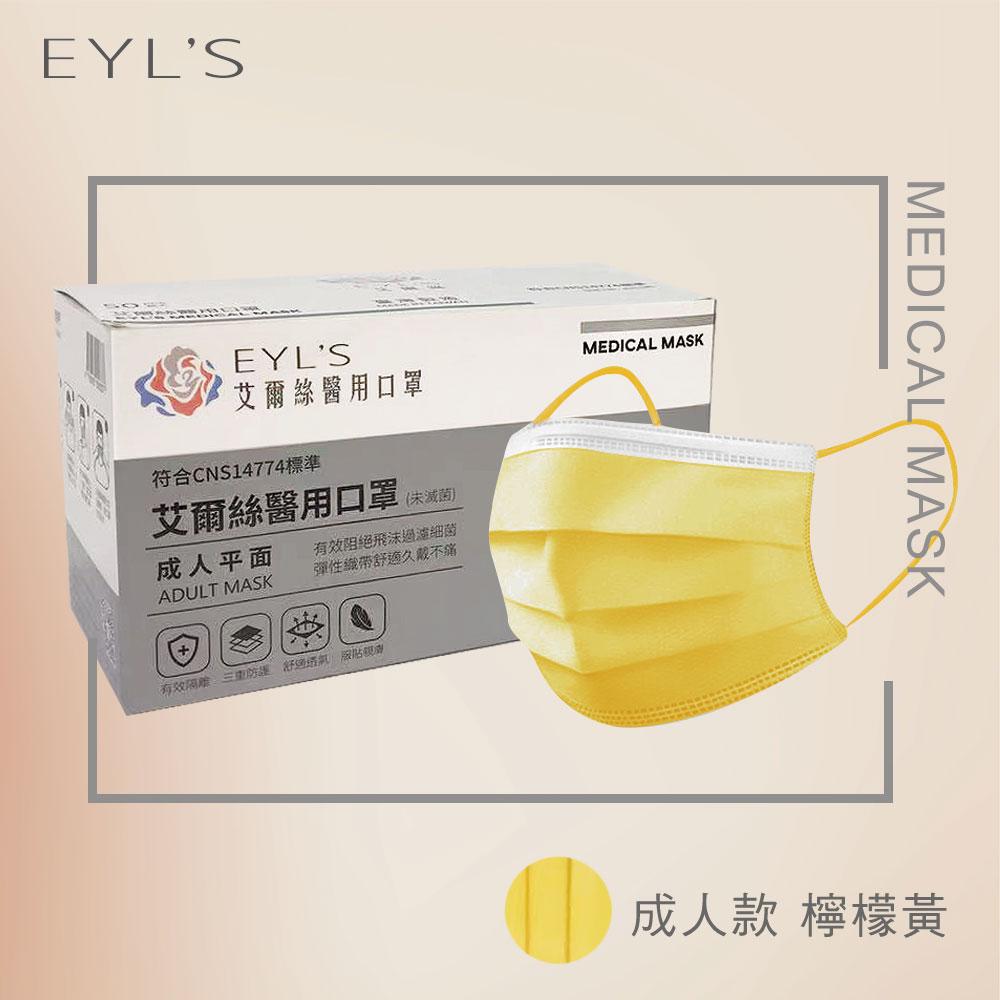 EYL'S 艾爾絲 醫用口罩 成人款-檸檬黃1盒入(50入/盒)