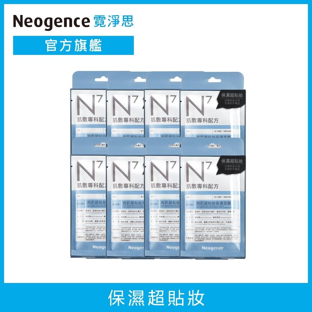 Neogence霓淨思 N7跑趴超貼妝保濕面膜8入組(共32片)