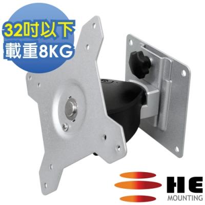 HE 多功能鋁合金壁掛架 - H011AR (適用32吋以下LED/LCD)