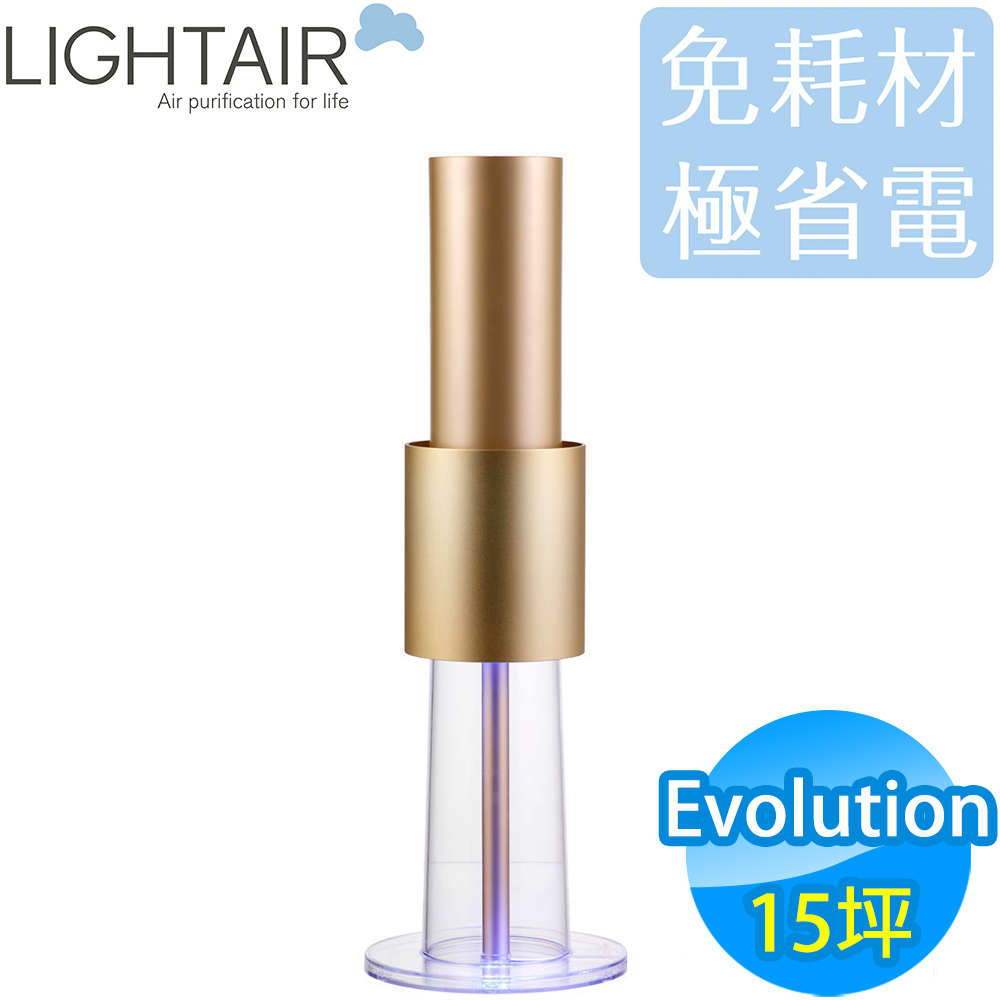瑞典 LightAir IonFlow 50 Evolution PM2.5 精品清淨機