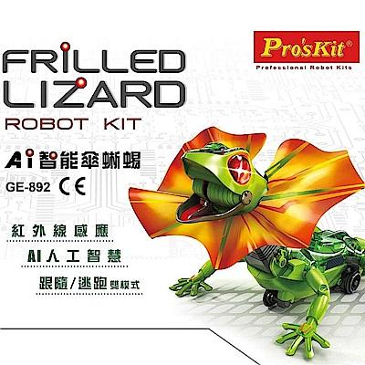 Pro's Kit 寶工科學玩具 GE-892 AI智能傘蜥蜴