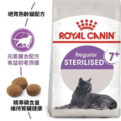 ROYAL CANIN法國皇家-絕育熟齡貓7+歲齡 S36+7 1.5KG 購買第二件贈送寵鮮食零食1包