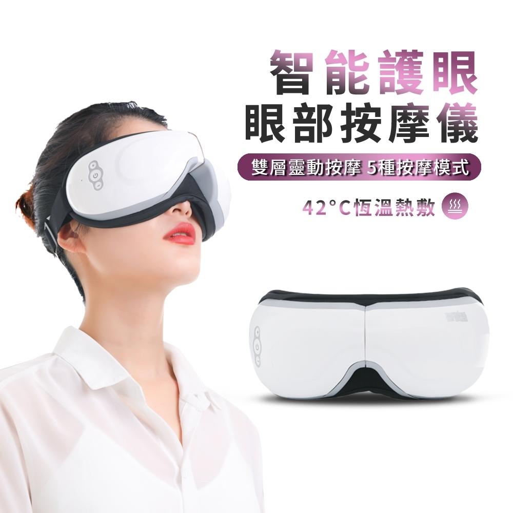 ANTIAN USB充電式智能眼部按摩儀 恆溫熱敷護眼儀 緩解疲勞 無線眼部放鬆按摩器 蒸汽眼罩