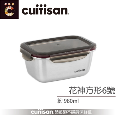 酷藝師 Cuitisan 不鏽鋼保鮮盒 花神系列-方形6號980ML
