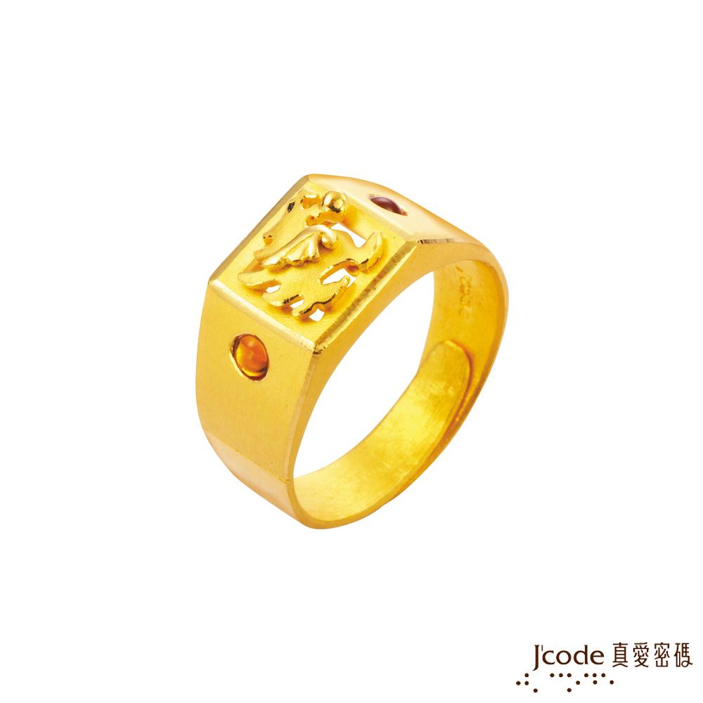 J'code真愛密碼金飾 五行貔貅黃金/水晶男戒指