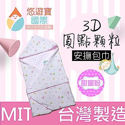 【悠遊寶國際】MIT 3D顆粒/厚款/安撫包巾(甜蜜粉)