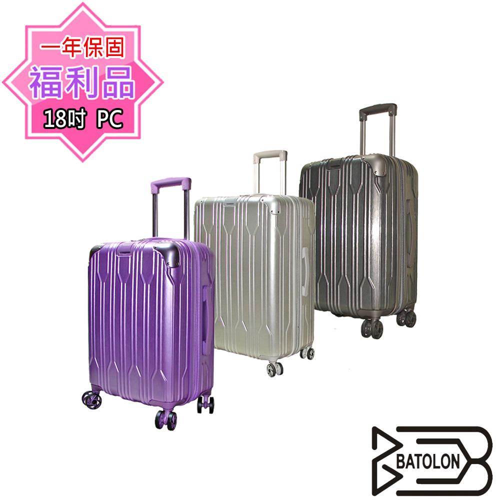 (福利品 18吋)  璀璨之星TSA鎖PC硬殼箱/行李箱