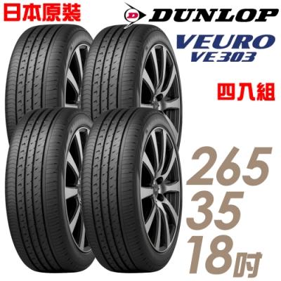 【DUNLOP 登祿普】VE303 舒適寧靜輪胎_四入組_265/35/18(VE303)