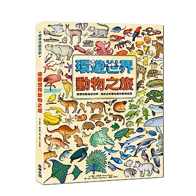 閣林 環遊世界動物之旅
