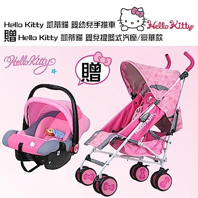 Hello Kitty 凱蒂貓嬰幼兒手推車贈Hello Kitty 凱蒂貓嬰兒提籃式汽座