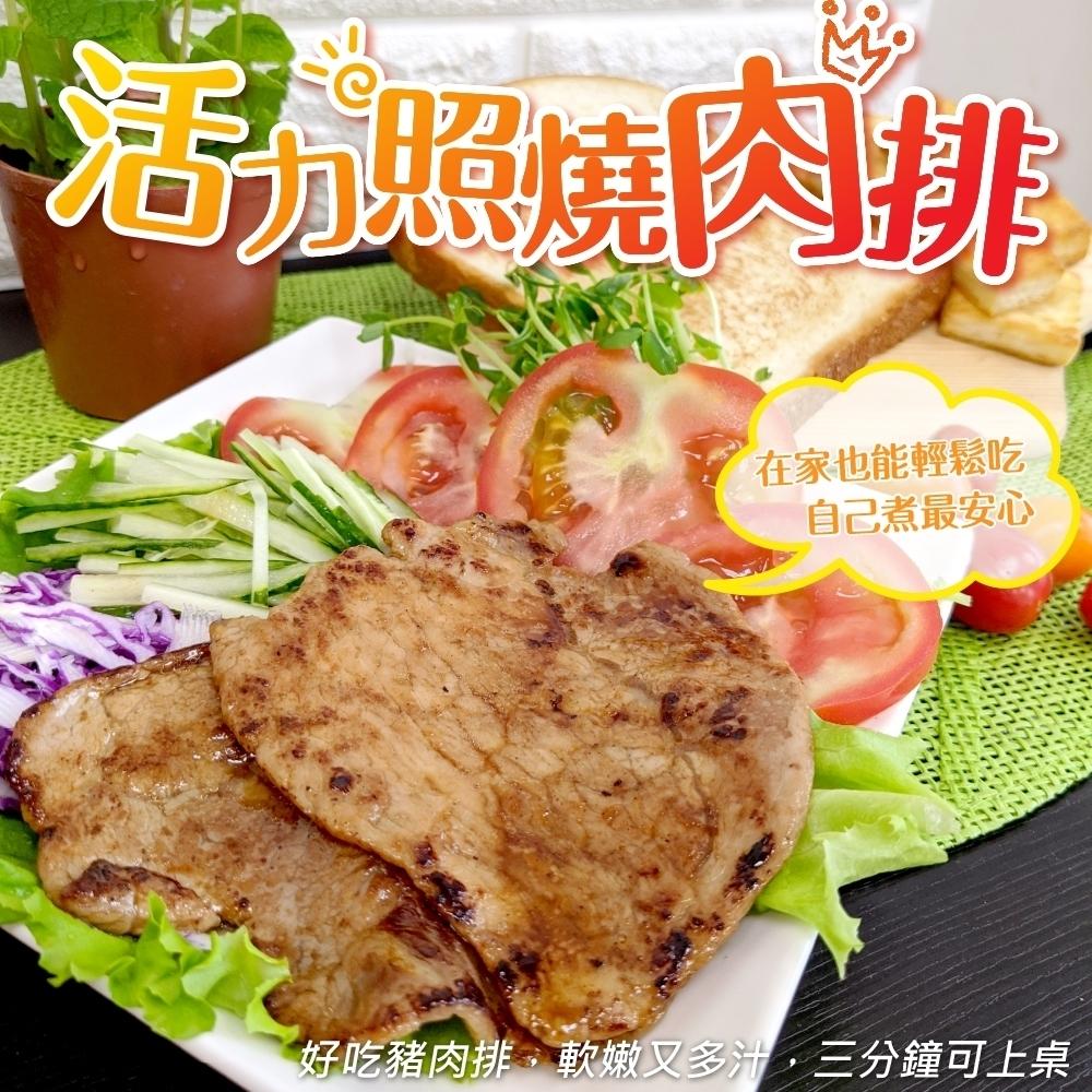 【海陸管家】懷舊古早味照燒豬肉排20片(每片約40g) @ Y!購物