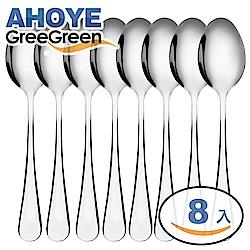 GREEGREEN 經典不鏽鋼湯匙 8入組 飯匙 餐具 (8H)