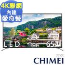 [無卡分期-12期]CHIMEI奇美 65吋 4K聯網液晶顯示器+視訊盒TL-65M200