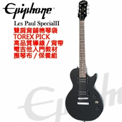 Epiphone Special II黑色電吉他/原廠公司貨/加贈超值配件組