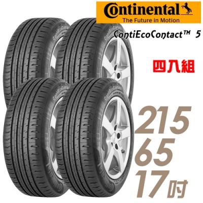 【馬牌】ContiEcoContact 5 節能安全輪胎_四入組_215/65/17