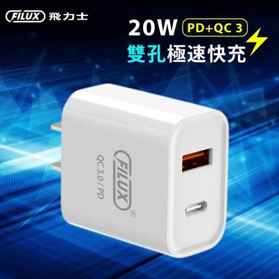 原廠 飛力士 20W雙孔PD+QC3.0 極速快充 Type-C+USB (BSMI認證)