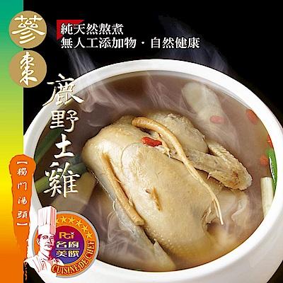 任選名廚美饌 蔘棗鹿野土雞湯(2500g)