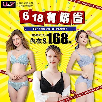 奧黛莉集團U&Z-618有購省 內衣$168起