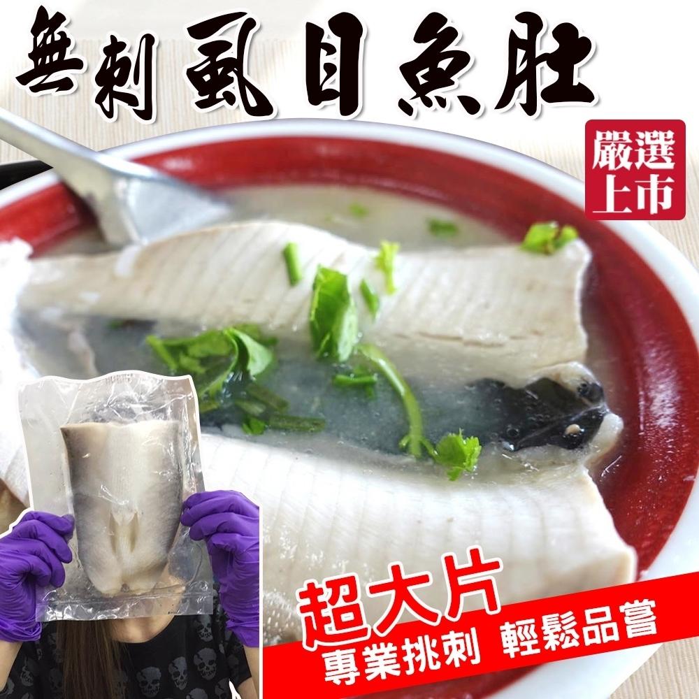 (滿699免運)【海陸管家】超厚實台南無刺虱目魚肚1片(每片約100g)