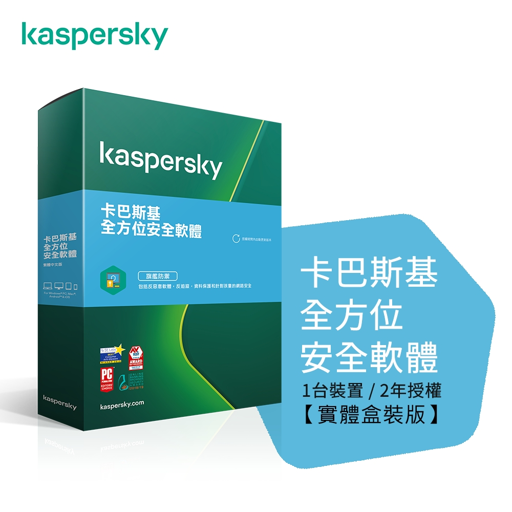 卡巴斯基 全方位安全軟體2021 (1台裝置/2年授權)