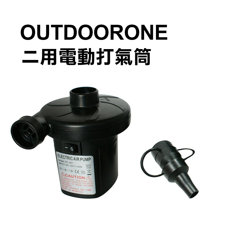 OUTDOORONE 二用電動打氣筒/充氣泵 電動充氣幫浦 洩氣排氣機 充氣床打氣筒