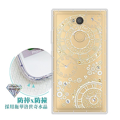 索尼 SONY Xperia L2 浪漫彩繪 水鑽空壓氣墊手機殼(齒輪之星)