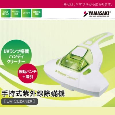 山崎手持式紫外線除螨機 SK-V4