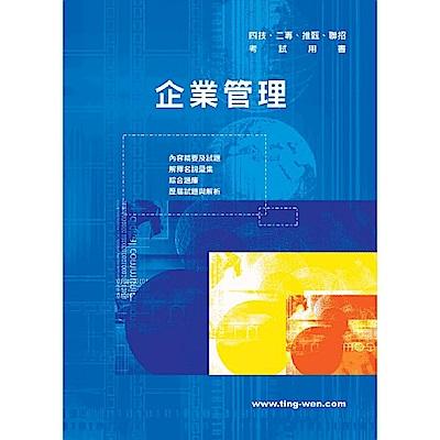 企業管理(7版)