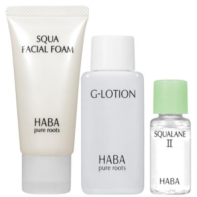 HABA 無添加主義 保濕輕旅組
