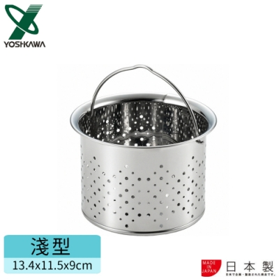 YOSHIKAWA 日本進口不鏽鋼抗菌排水孔濾桶(淺型)