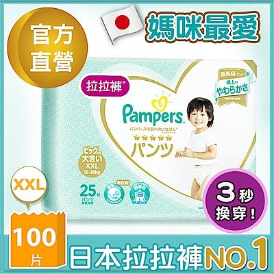 (2箱組合)幫寶適 一級幫 拉拉褲尿布 (XXL) 25片x4包_日本原裝/箱