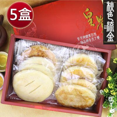 皇覺 秋色流金精選禮盒組10入裝x5盒(奶油酥餅+太陽餅+老婆餅)