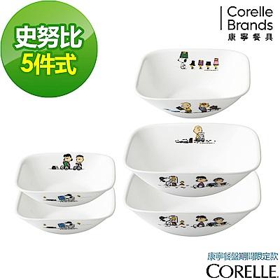 CORELLE康寧 SNOOPY 旋轉木馬5件式方形餐碗組(504)