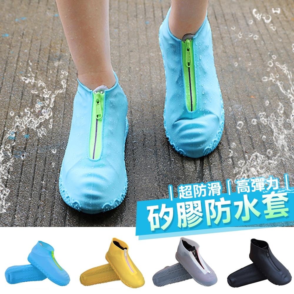 【歐達家居】M-L升級拉鍊款硅膠防水雨鞋套2入組(拉鍊顏色隨機/防水 雨鞋 彈力耐磨 矽膠 梅雨季)-網