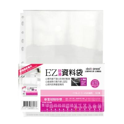 doit-great EZ防滑資料袋 11孔專業特厚型50張