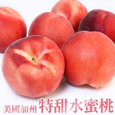 【愛上水果】美國加州特甜水蜜桃*1箱(18-21顆/5公斤/原裝箱)