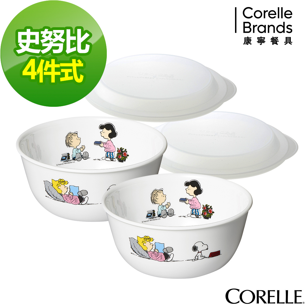 (下單5折)(送1入保鮮盒)CORELLE康寧 SNOOPY幸福時光4件式餐碗組(401)