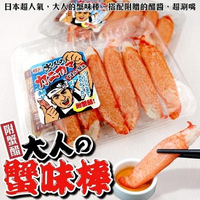(滿699免運)【海陸管家】日本石川縣-大人的蟹味棒1盒(每盒約80g)