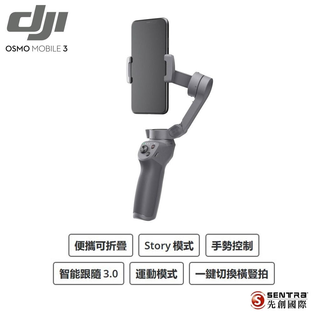 DJI Osmo Mobile 3 手機雲台(公司貨)