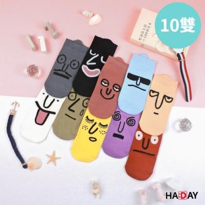 HADAY 女襪 多款可愛逗趣表情 船型襪 喜怒哀樂 10雙組 衣起過日子